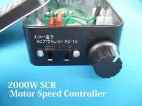 2000wSCR_MotorController_03_s.jpg