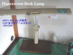 FluorescentDeskLamp_01_s.jpg