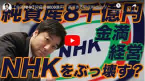 NHKbukowasuKuro_s.jpg