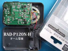 RAD-P120N-H_03_s.jpg