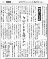 中日新聞070820