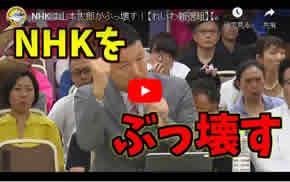 yamotoTaroNHK_s.jpg